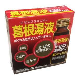葛根湯液WS 30mL×3本【第2類医薬品】5400円以...