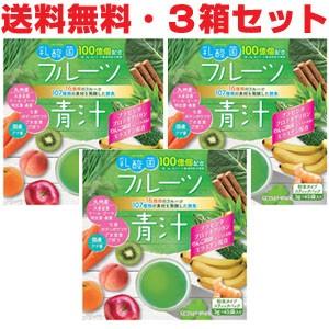 ★送料無料・3個セット★乳酸菌入りフルーツ青汁 ...