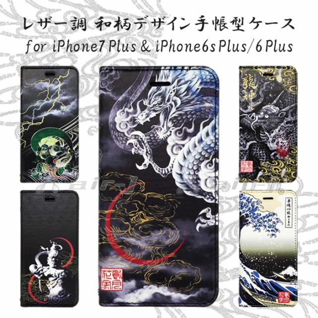 iPhone7 Plus iPhone6s Plus iPhone6 Plus 手帳型...