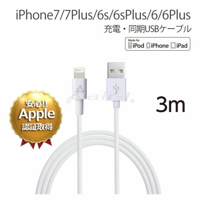Apple認証 iPhone ケーブル 3m ライトニングケー...