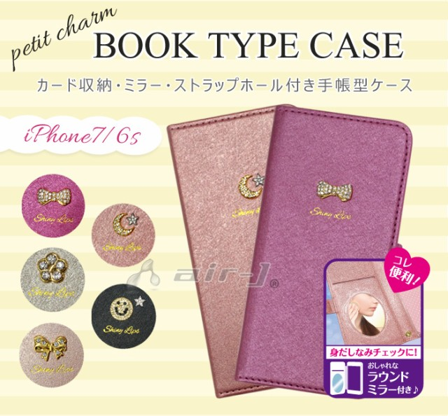 iPhone7 iPhone6s 兼用 シャイニー 手帳型 ケース...