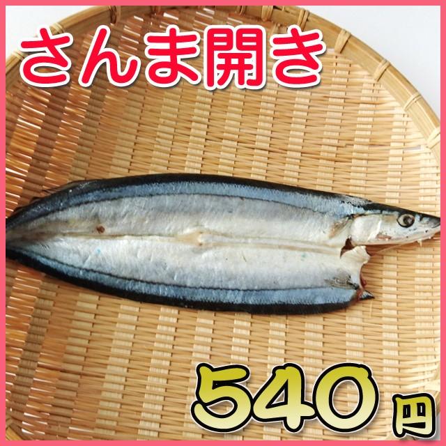 さんまの開き/2尾/240g/干物/焼き魚/おかず
