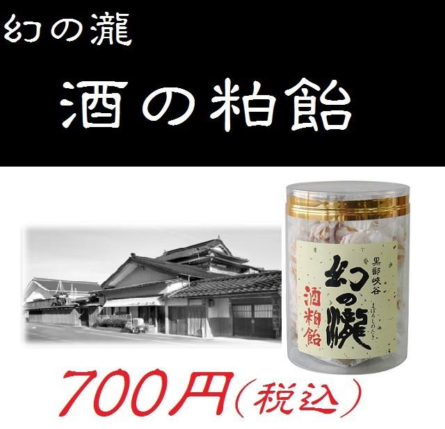 酒粕飴 幻の瀧/皇国晴酒造/富山の酒/幻の瀧/日本...