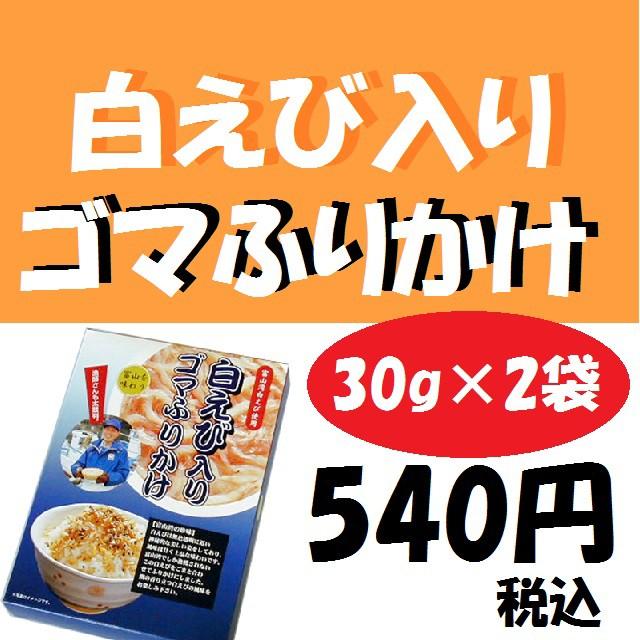 白えび入りゴマふりかけ/540円/60g (30g×2)/白...