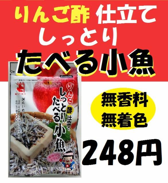 りんご酢仕立て しっとりたべる小魚/かね七/無添...