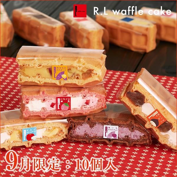 季節のワッフルケーキ10個入り /ギフト スイーツ ...