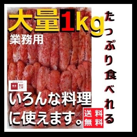 ★超特価1kg リニューアル/業務用(料理用/辛子明...