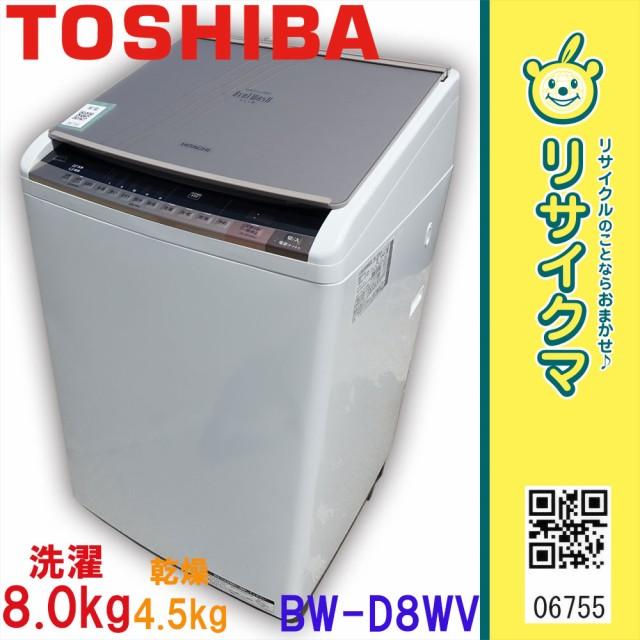K▼日立 洗濯機 2016年 8.0kg 乾燥 4.5kg ビート...