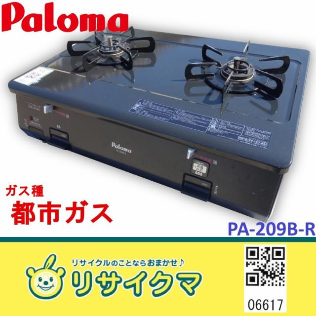 M▽パロマ ガスコンロ 2014年 グリル無 右強火 PA...
