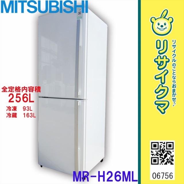 K▼特価 売切 三菱 冷蔵庫 256L 2ドア ホワイト ...