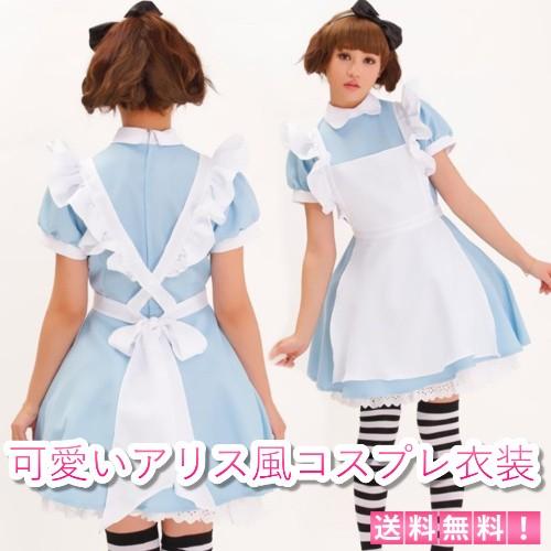 【送料無料】可愛いアリス風コスプレ衣装
