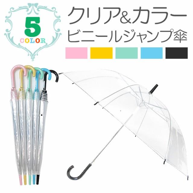 《60cm》ビニール傘 傘 長傘 雨傘 ワンタッチ ジ...