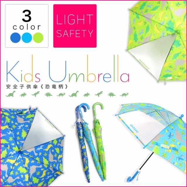《45cm》傘 キッズ 透明窓付 かわいい 子供傘 恐...