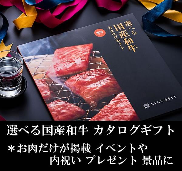 国産和牛 カタログギフト 国産【焼肉 すき焼き ...