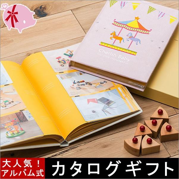 出産祝い 男の子 女の子 カタログギフト アルバム...