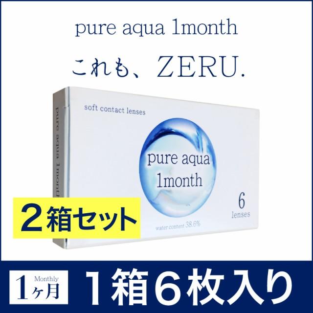 【2箱セット】 ピュアアクア 1month コンタクトレ...