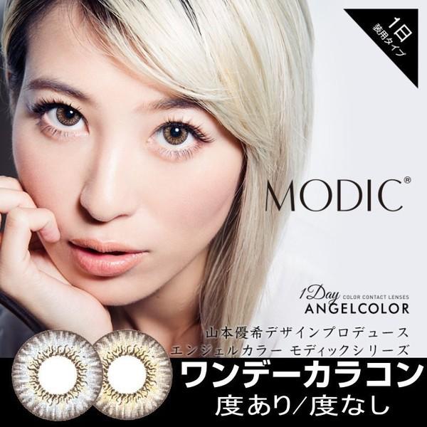 【送料無料】 エンジェルカラー モディック ワン...