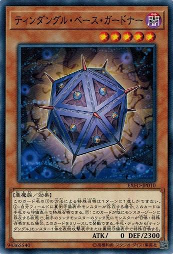 遊戯王 EXFO-JP010 ティンダングル・ベース・ガー...