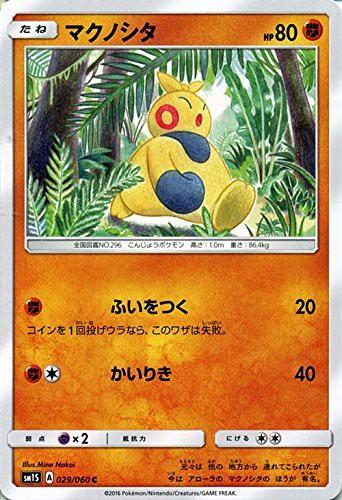 ポケモンカードゲーム サン&ムーン 029/060 マク...