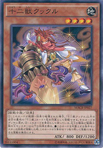 遊戯王 MACR-JP027 十二獣クックル マキシマム・...