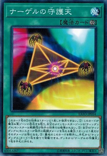 遊戯王 EXFO-JP054 ナーゲルの守護天 エクストリ...