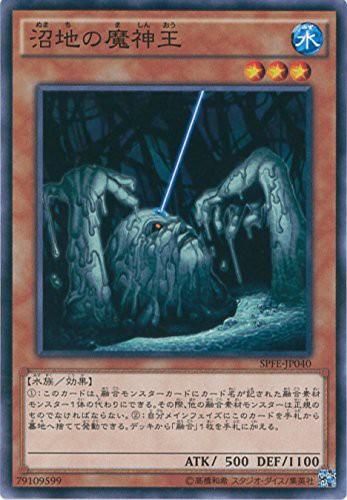 遊戯王 SPFE-JP040 沼地の魔神王 ブースターSP−...