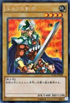 遊戯王 15AX-JPM06 エルフの剣士 (シークレットレ...