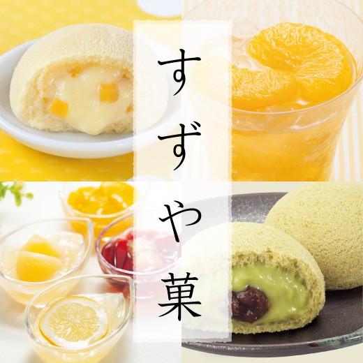 すずや菓(12種14個入) (お中元/ギフト)