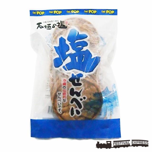 沖縄の塩せんべい石垣の塩 (7枚入)