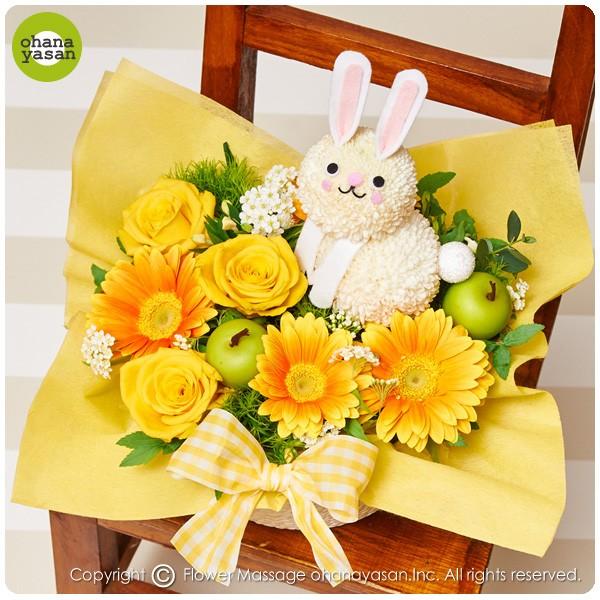 『黄色の花うさぎ♪』/ポイント10%/お誕生日プレ...