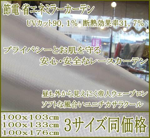 送料無料!脅威 ミラーレースカーテン【3サイズ...