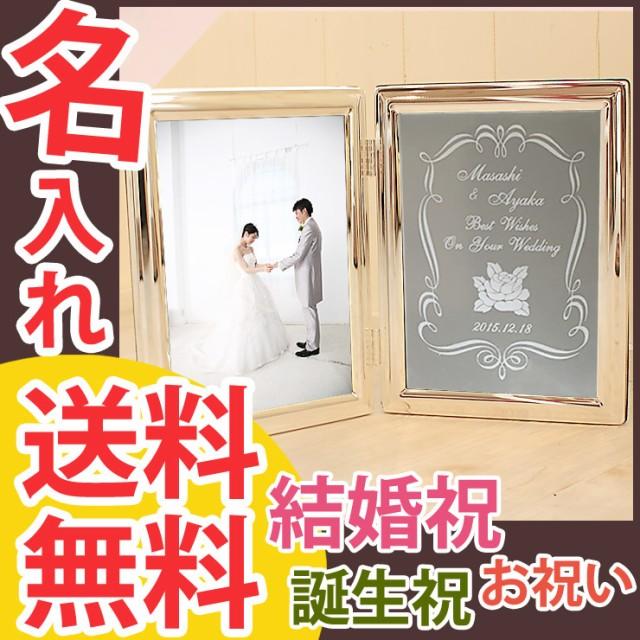 結婚祝い 名入れ プレゼント【 送料無料 】 ギフ...