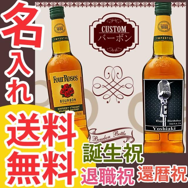 名入れ お酒 【 送料無料 】プリント ボトル 【 ...