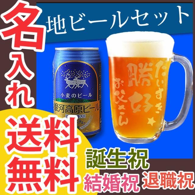 名入れ お酒 【 送料無料 】退職祝い 誕生日 プレ...