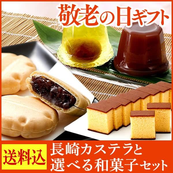 【早割】敬老の日 ギフト 選べる和菓子と長崎カス...