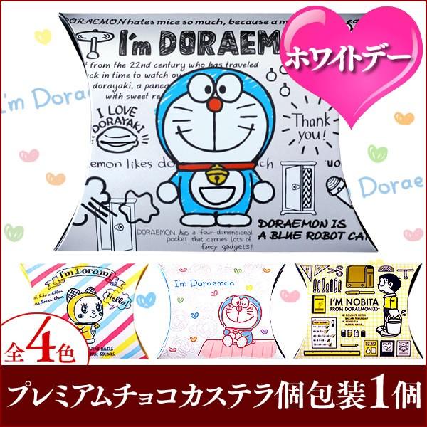 【お返しに】ドラえもん×I'm Doraemon【ホワイト...