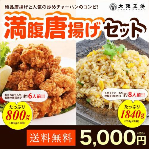 【大阪王将】満腹唐揚げセット/送料無料(から揚げ...