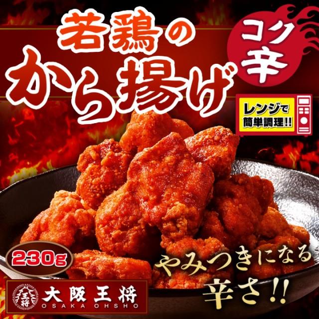 【大阪王将】若鶏の唐揚げコク辛 ピリ辛ジューシ...