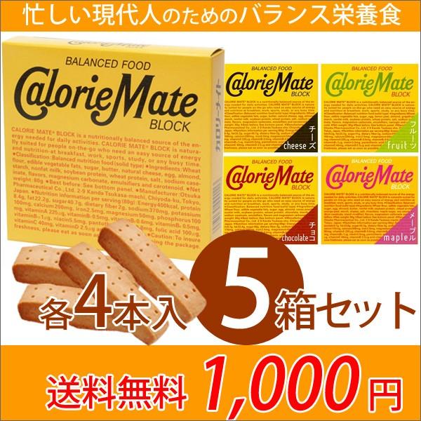 送料無料★大塚製薬 カロリーメイトブロック4本入...