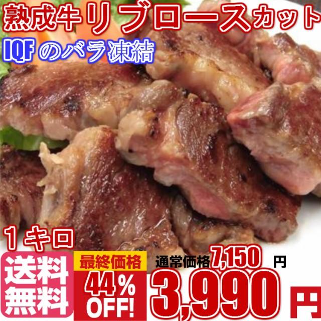 熟成牛リブロースカット1キロ(1000g)ステーキ...