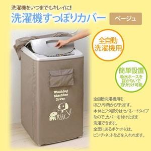激安最安特価【洗濯機すっぽりカバー ベージュ A-...