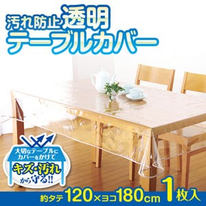 激安最安特価【汚れ防止透明テーブルカバー】120c...