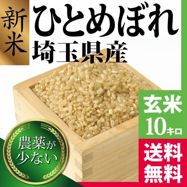 ひとめぼれ 玄米 10kg 28年埼玉県産 農薬の少ない...
