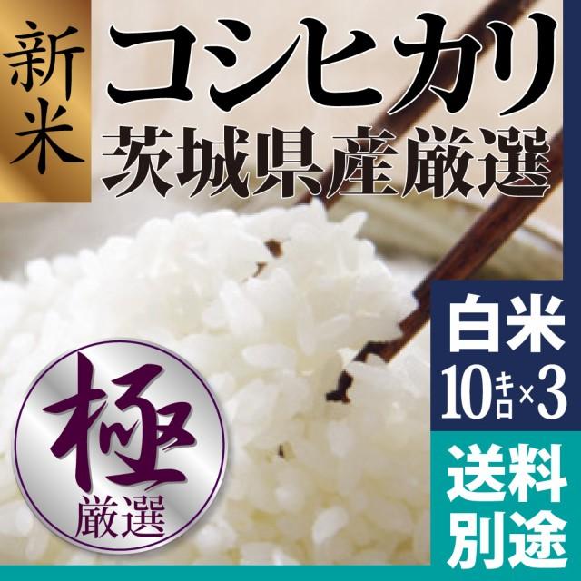 新米 コシヒカリ 白米 30kg 28年茨城県産 美味し...