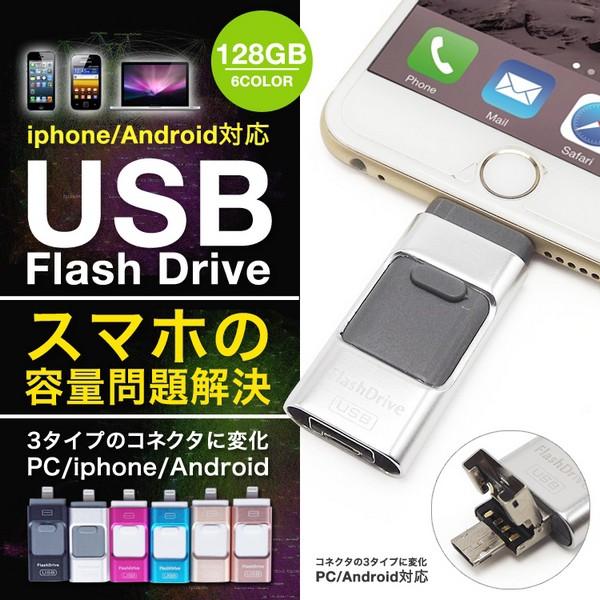 スマホ用 USB Lightning ライトニング iPhone iPa...