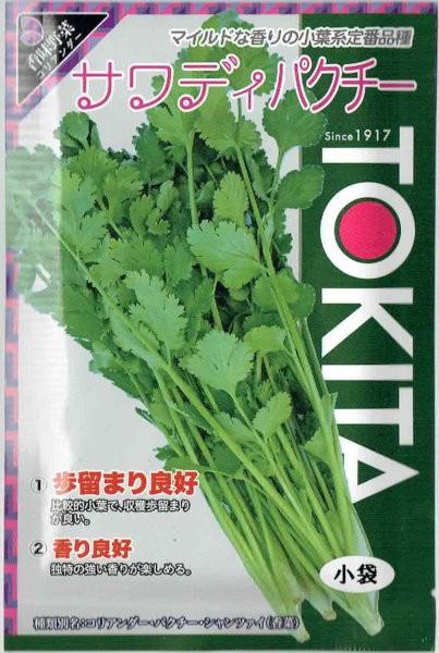 トキタ種苗 サワディパクチー 10ml