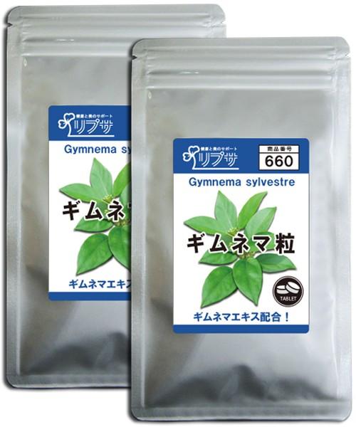 ギムネマ粒 約3か月分×2袋 T-660-2 送料無料 サ...