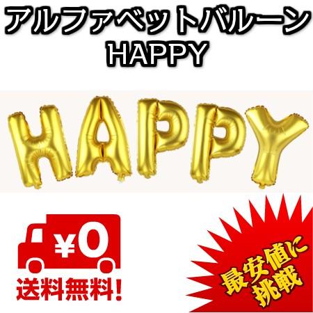 【最安値に挑戦】風船 HAPPY ローマ字 英語 ...