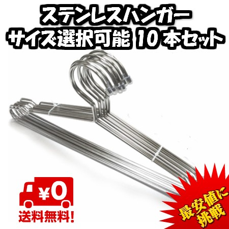 【最安値に挑戦】ステンレスハンガー 32・40・42...