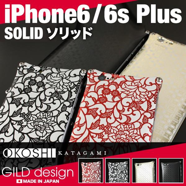 ギルドデザイン iPhone6sPlus ソリッド オコシ型...